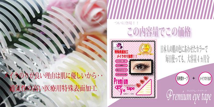 Premium eye tape